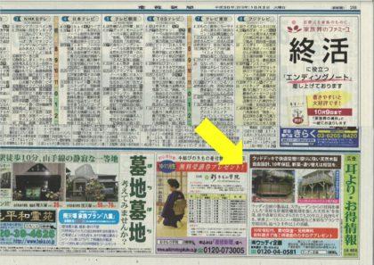 2018102sankeiのサムネイル