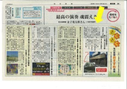 20190213sakusakuのサムネイル