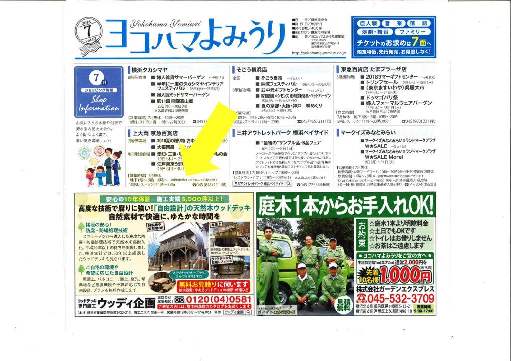 yokohamayomiuri201807のサムネイル