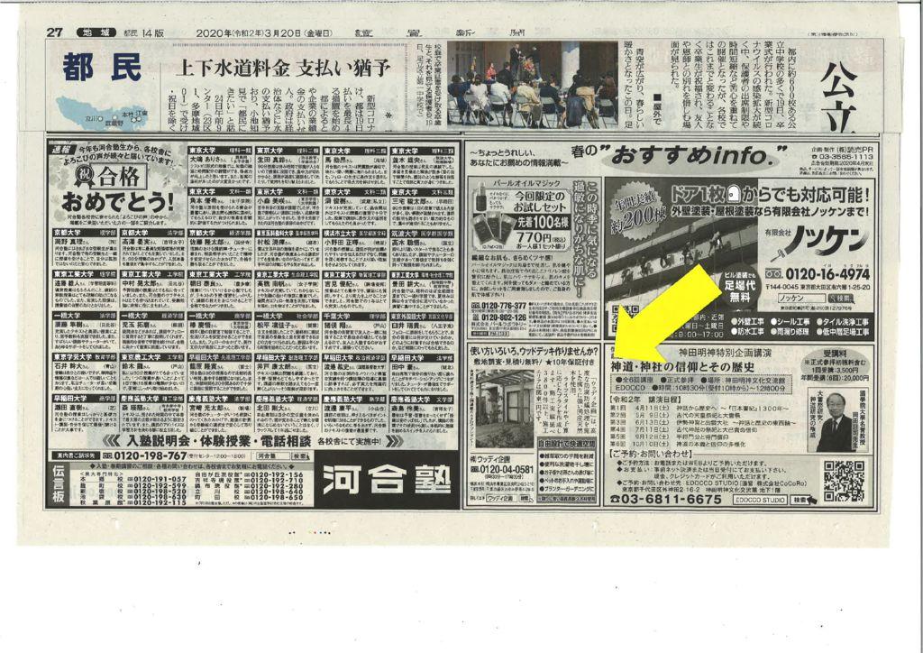 20200320読売新聞のサムネイル