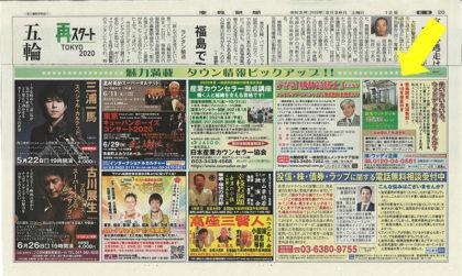 3月28日 産経新聞 朝刊