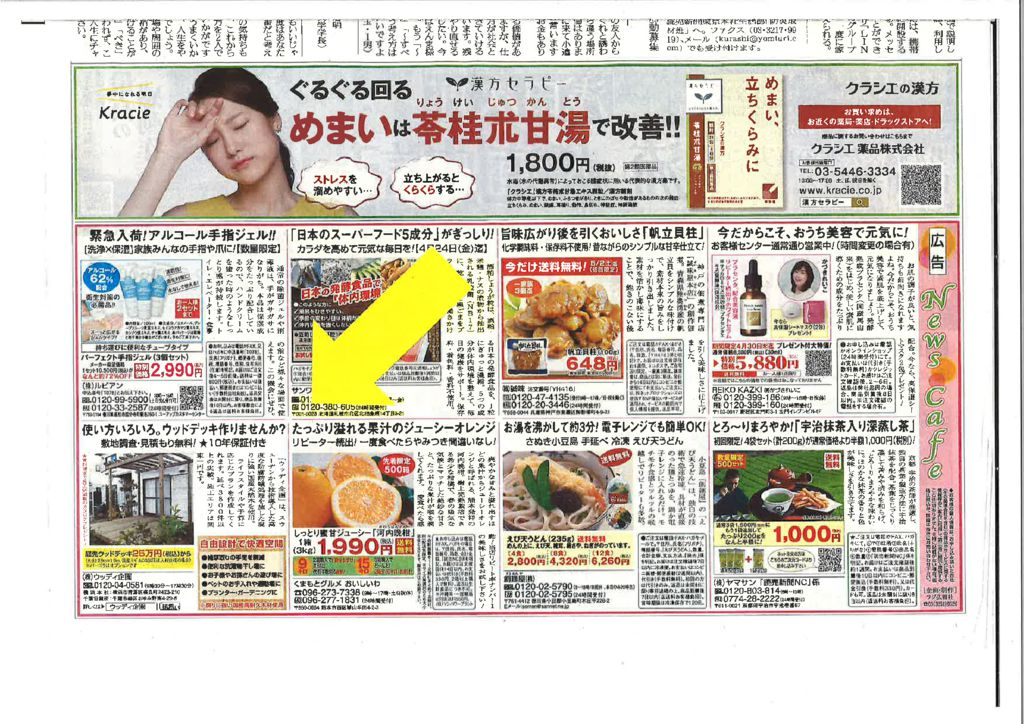 20200416yomiuriのサムネイル