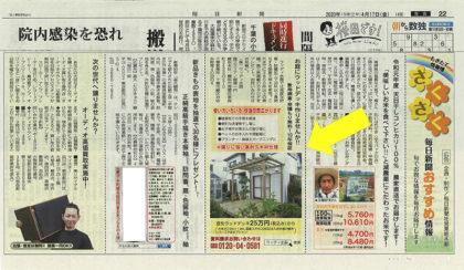 4月17日 毎日新聞 朝刊