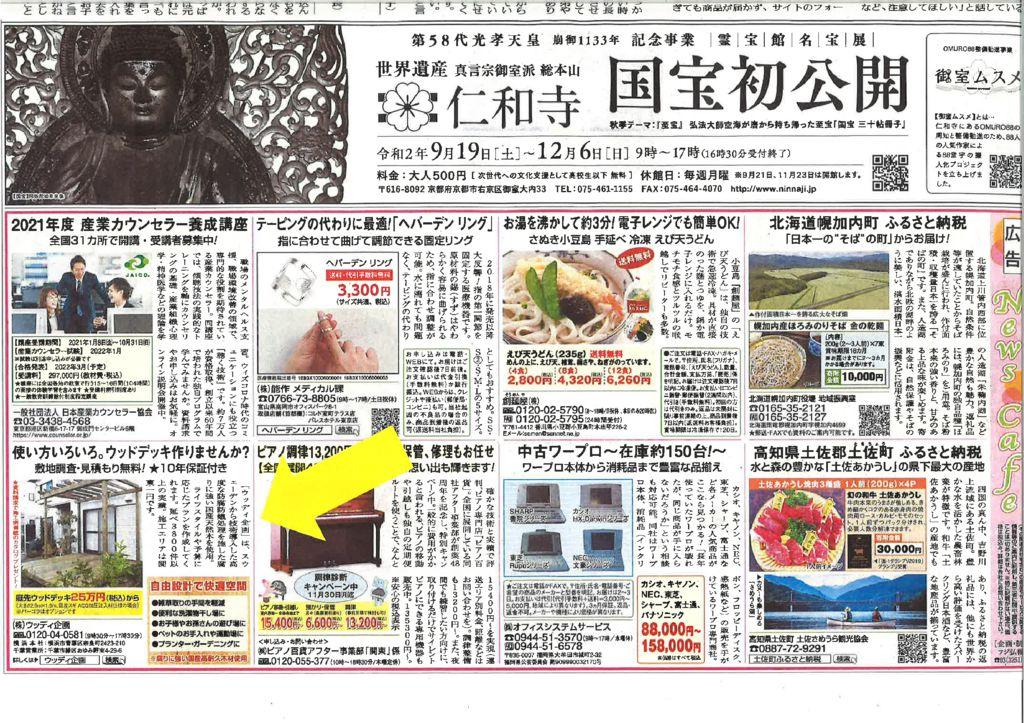 20201021yomiuriのサムネイル